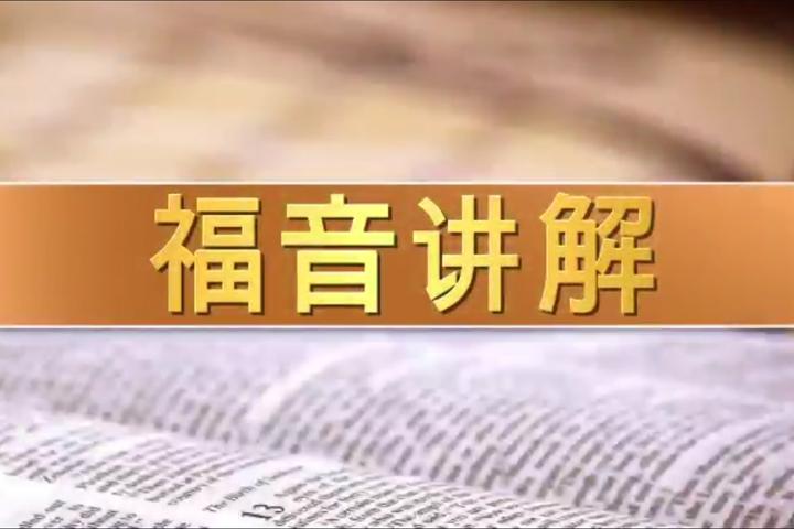 福音讲解(中文)