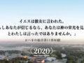2020新年の辞「もしあなたが信じるなら、あなたは神の栄光を見る。」