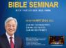 「米国」ただ恵みと信仰による救い!  オンライン聖書セミナーのニュース