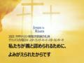 「特集」2021 世界キリスト教復活祭連合礼拝①