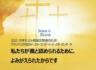 「特集」2021 世界キリスト教復活祭連合礼拝②