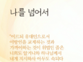 [설교] 나를 넘어서   박옥수(기쁜소식강남교회 목사)