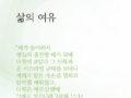[설교] 삶의 여유   박옥수(기쁜소식강남교회 목사)